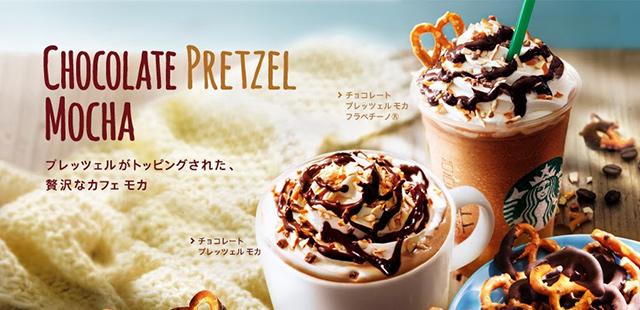 Starbucks en Japón lanza Mocca con Pretzels de Chocolate